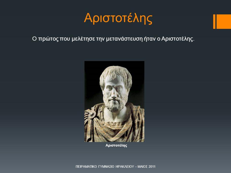 ΠΕΙΡΑΜΑΤΙΚΟ ΓΥΜΝΑΣΙΟ ΗΡΑΚΛΕΙΟΥ – ΜΑΙΟΣ 2011 Αριστοτέλης Ο πρώτος που μελέτησε την μετανάστευση ήταν ο Αριστοτέλης. Αριστοτέλης