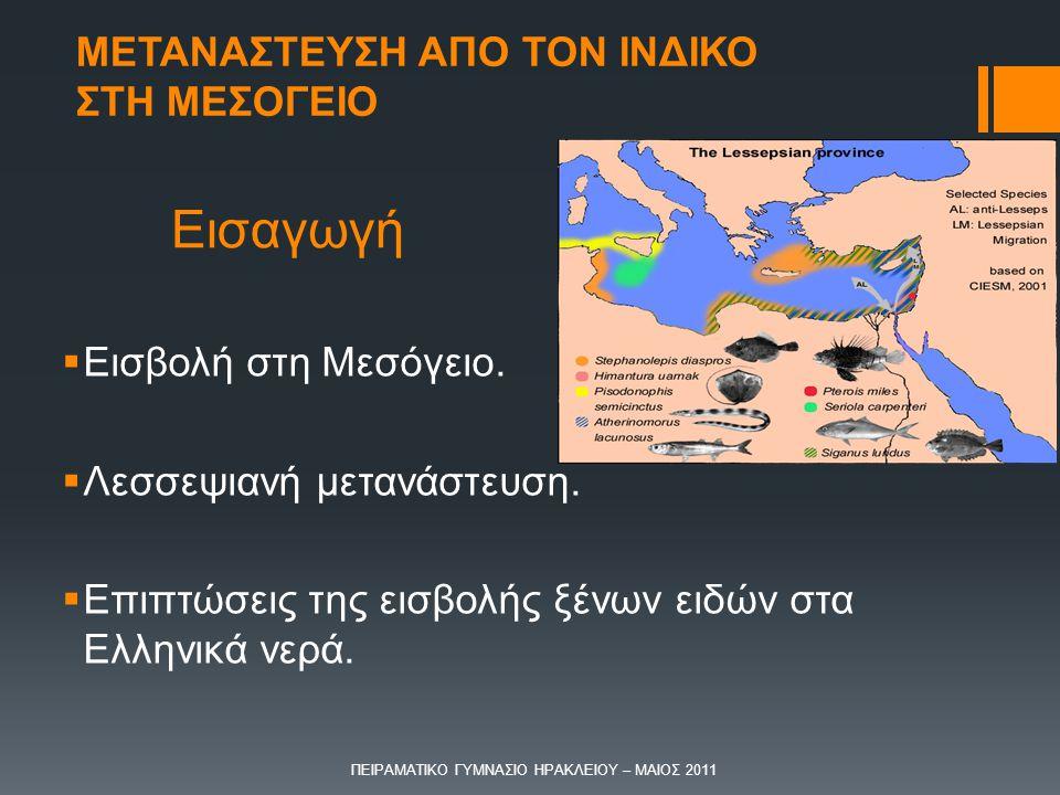  Εισβολή στη Μεσόγειο.  Λεσσεψιανή μετανάστευση.  Επιπτώσεις της εισβολής ξένων ειδών στα Ελληνικά νερά. Εισαγωγή ΜΕΤΑΝΑΣΤΕΥΣΗ ΑΠΟ ΤΟΝ ΙΝΔΙΚΟ ΣΤΗ Μ