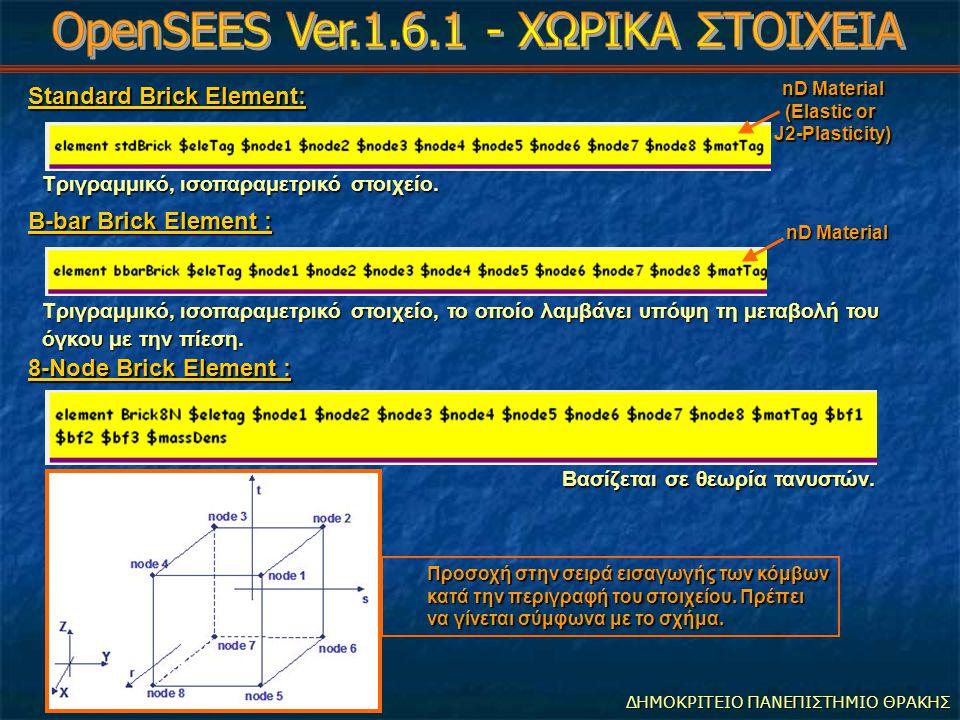 Standard Brick Element: nD Material nD Material (Elastic or (Elastic or J2-Plasticity) J2-Plasticity) Τριγραμμικό, ισοπαραμετρικό στοιχείο.