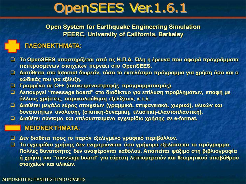ΔΗΜΟΚΡΙΤΕΙΟ ΠΑΝΕΠΙΣΤΗΜΙΟ ΘΡΑΚΗΣ Open System for Earthquake Engineering Simulation PEERC, University of California, Berkeley  To OpenSEES υποστηρίζεται από τις Η.Π.Α.