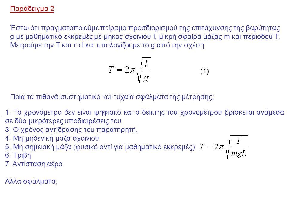 Παράδειγμα 2 Έστω ότι πραγματοποιούμε πείραμα προσδιορισμού της επιτάχυνσης της βαρύτητας g με μαθηματικό εκκρεμές με μήκος σχοινιού l, μικρή σφαίρα μ