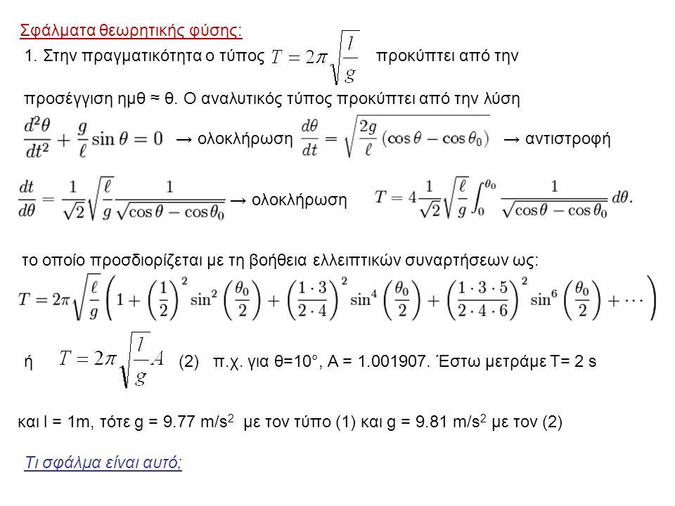 Σφάλματα θεωρητικής φύσης: 1. Στην πραγματικότητα ο τύπος προκύπτει από την προσέγγιση ημθ ≈ θ. Ο αναλυτικός τύπος προκύπτει από την λύση → ολοκλήρωση