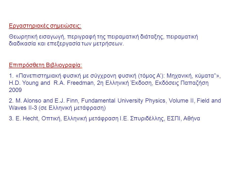 Εργαστηριακές σημειώσεις: Θεωρητική εισαγωγή, περιγραφή της πειραματική διάταξης, πειραματική διαδικασία και επεξεργασία των μετρήσεων. Επιπρόσθετη Βι