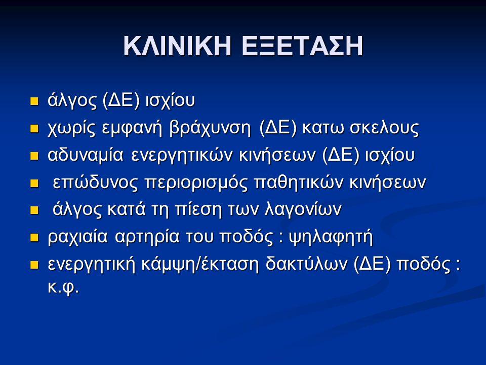α/α ΕΛΕΓΧΟΣ