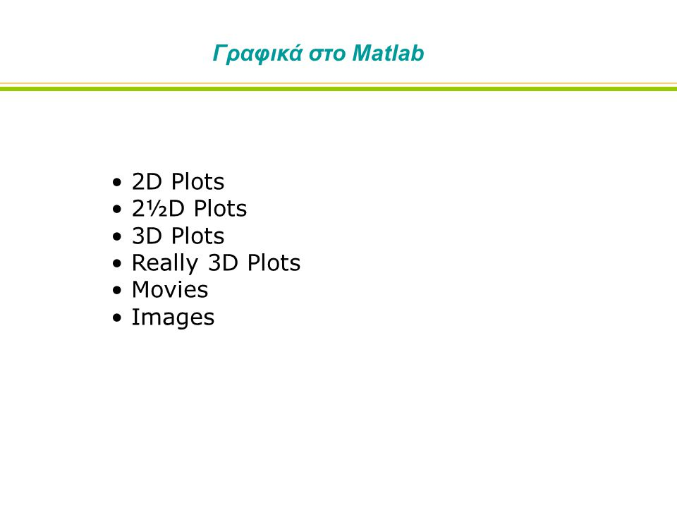 Γραφικά στο Matlab 2D Plots 2½D Plots 3D Plots Really 3D Plots Movies Images