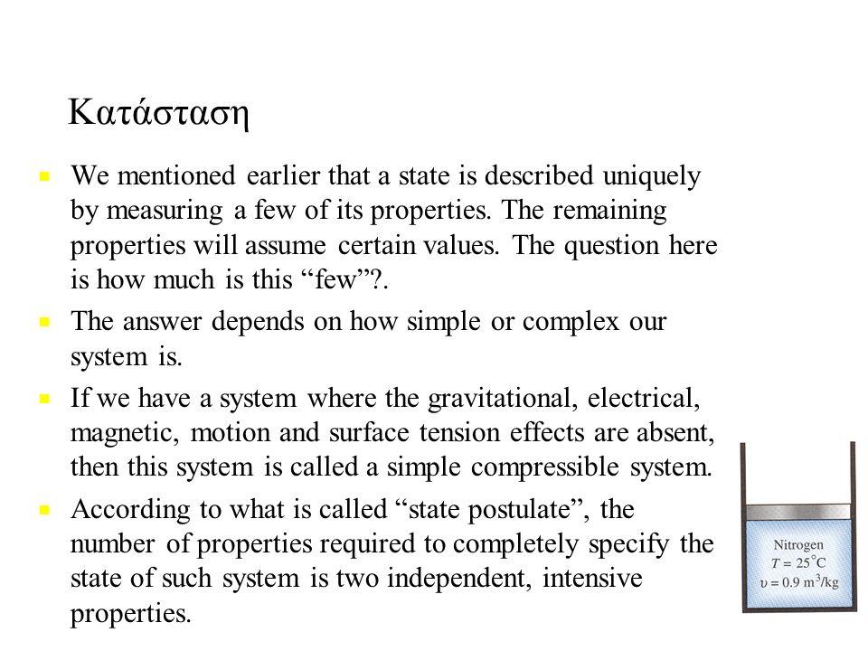 Κατάσταση ■ ■ We mentioned earlier that a state is described uniquely by measuring a few of its properties.