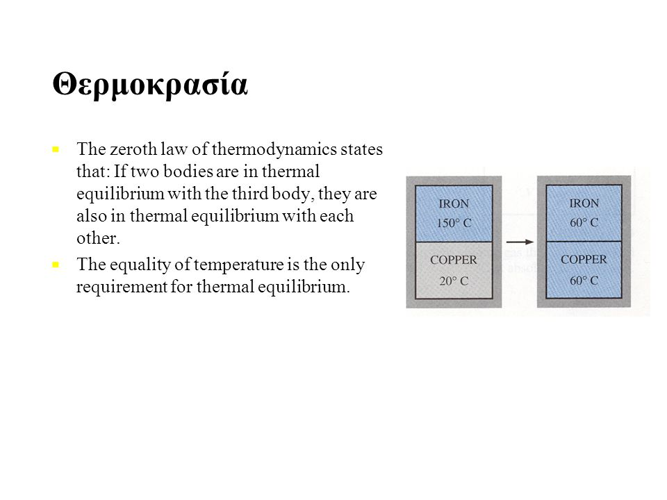 Θερμοκρασία ■ ■ The zeroth law of thermodynamics states that: If two bodies are in thermal equilibrium with the third body, they are also in thermal e