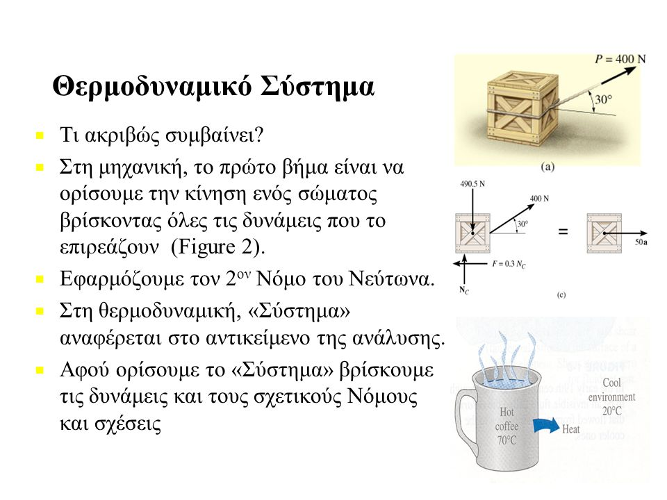 Θερμοδυναμική Ισοροπία ■ ■ Thermal equilibrium means that there is no temperature differential through the system.