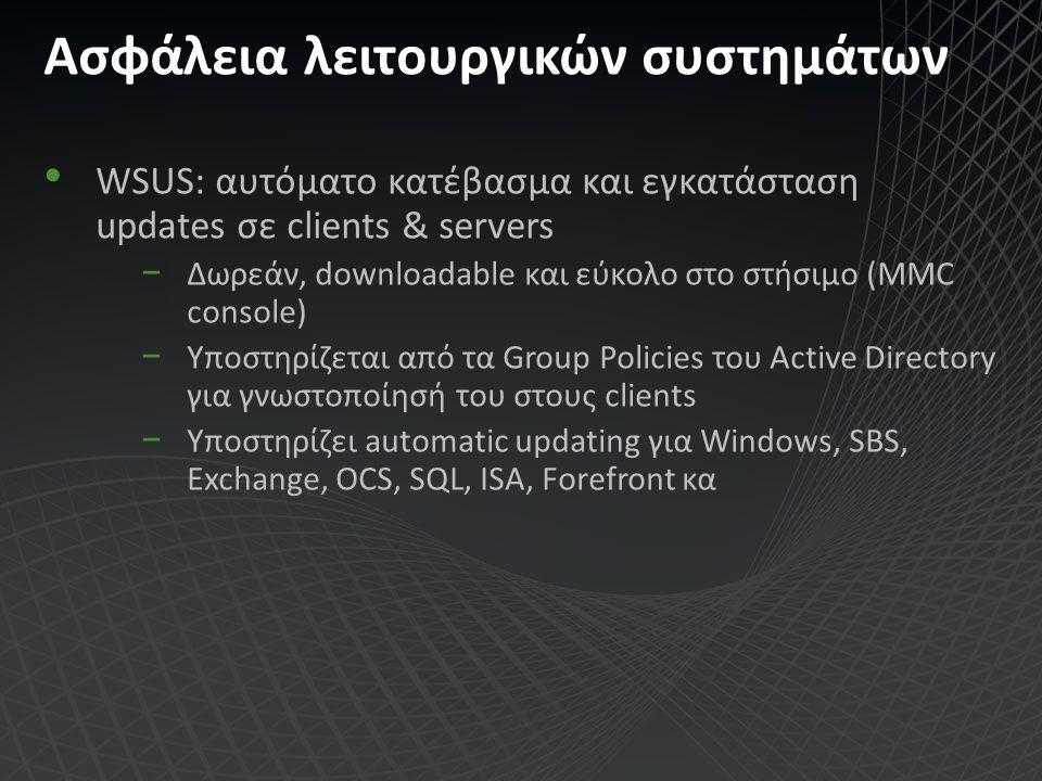 Ασφάλεια λειτουργικών συστημάτων WSUS: αυτόματο κατέβασμα και εγκατάσταση updates σε clients & servers −Δωρεάν, downloadable και εύκολο στο στήσιμο (M