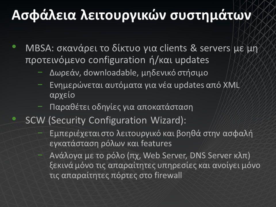 Ασφάλεια λειτουργικών συστημάτων MBSA: σκανάρει το δίκτυο για clients & servers με μη προτεινόμενο configuration ή/και updates −Δωρεάν, downloadable,