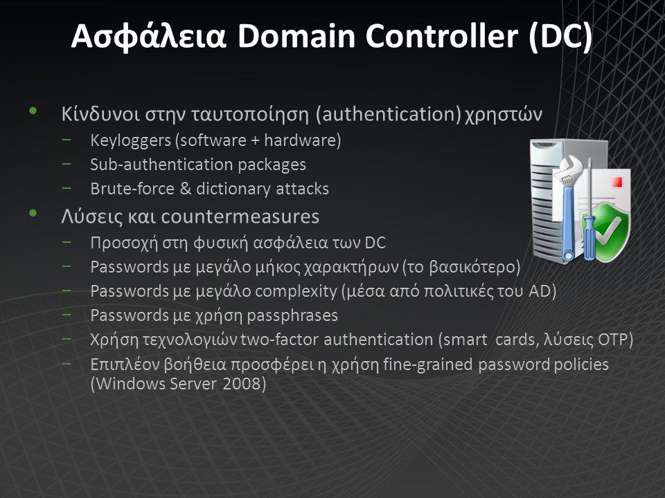 Ασφάλεια Domain Controller (DC) Κίνδυνοι στην ταυτοποίηση (authentication) χρηστών −Keyloggers (software + hardware) −Sub-authentication packages −Bru