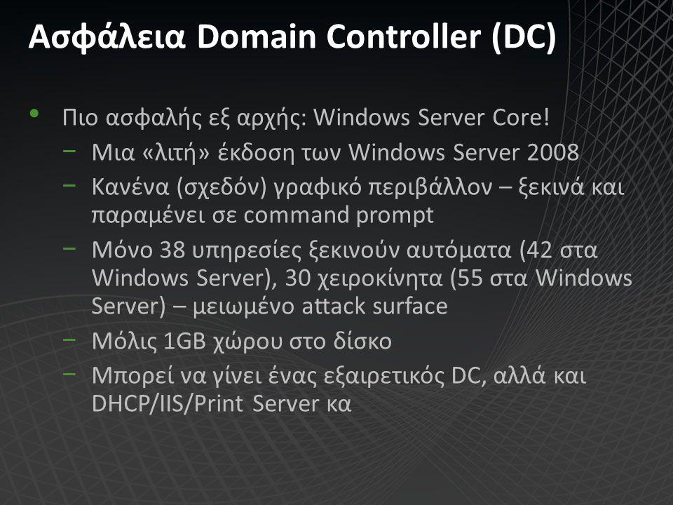Ασφάλεια Domain Controller (DC) Πιο ασφαλής εξ αρχής: Windows Server Core! −Μια «λιτή» έκδοση των Windows Server 2008 −Κανένα (σχεδόν) γραφικό περιβάλ