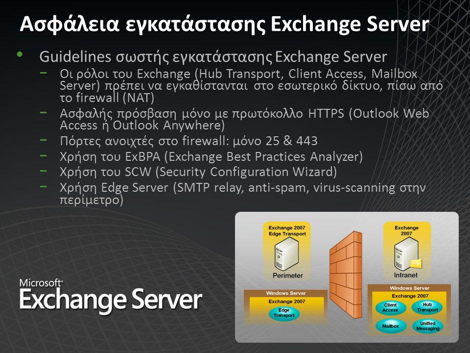 Ασφάλεια εγκατάστασης Exchange Server Guidelines σωστής εγκατάστασης Exchange Server −Οι ρόλοι του Exchange (Hub Transport, Client Access, Mailbox Ser