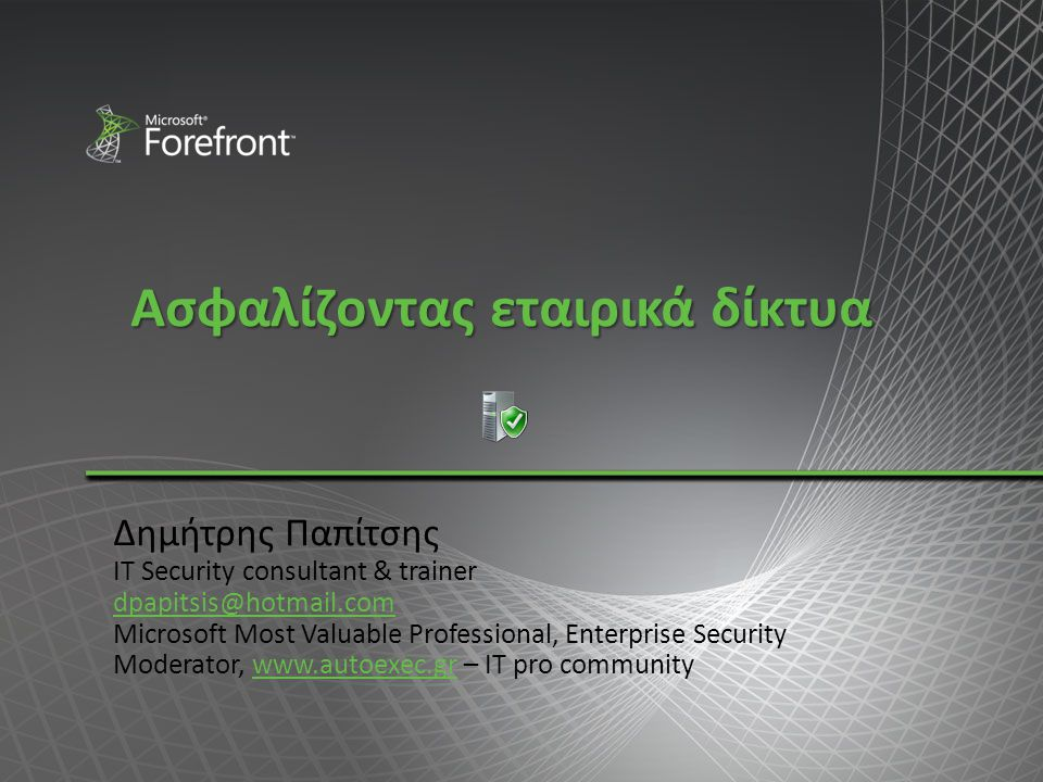 Encryption - Bitlocker Bitlocker – κρυπτογράφηση ολόκληρων volumes −Απαιτεί TPM chip ή USB key (ή συνδυασμό) −Υποστηρίζεται στα Windows Server 2008 και στα Windows Vista Enterprise/Ultimate −Οι δίσκοι δε μπορούν να διαβαστούν αν τοποθετηθούν σε άλλο σύστημα, μόνο αν υπάρχει το recovery password −Δεν αντικαθιστά την ανάγκη για backups ή δυνατά passwords −Μικρή επίπτωση στην απόδοση του συστήματος (<5%) −NEO στα Windows 7: Bitlocker-to-go, κρυπτογράφηση και σε USB keys με ξεχωριστό passphrase