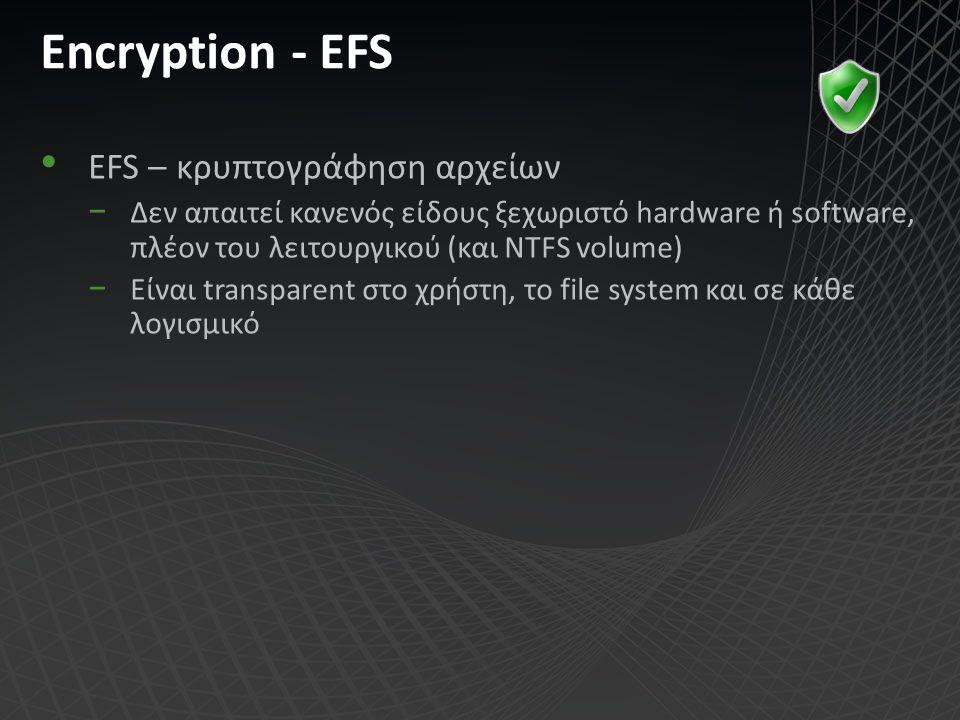 Encryption - EFS EFS – κρυπτογράφηση αρχείων −Δεν απαιτεί κανενός είδους ξεχωριστό hardware ή software, πλέον του λειτουργικού (και NTFS volume) −Είνα