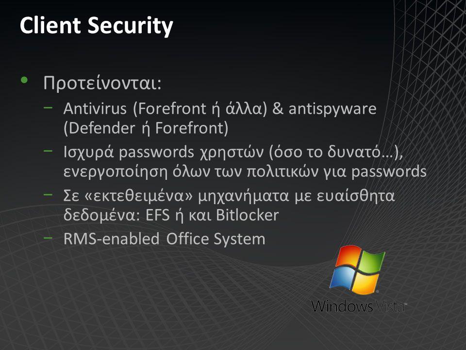 Client Security Προτείνονται: −Antivirus (Forefront ή άλλα) & antispyware (Defender ή Forefront) −Ισχυρά passwords χρηστών (όσο το δυνατό…), ενεργοποί