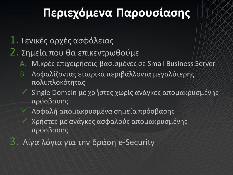 VPN (ISA) Ασφαλής και εύκολη δημιουργία VPNs με τον ISA Server enterprise firewall & VPN server −Υποστήριξη site-to-site VPNs −Υποστήριξη PPTP & L2TP/IPSec πρωτοκόλλων −Εύκολη ενεργοποίηση (ΡΡΤΡ) με ένα κλικ −Δεν απαιτείται ξεχωριστό VPN client −Χρησιμοποιεί τα credentials του AD χρήστη