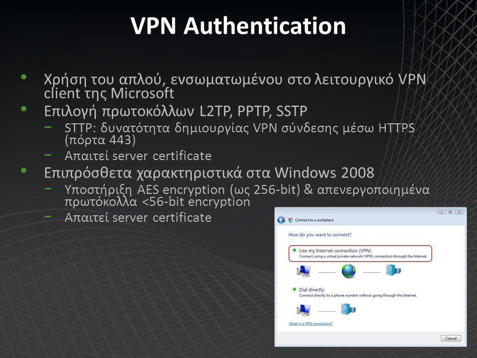VPN Authentication Χρήση του απλού, ενσωματωμένου στο λειτουργικό VPN client της Microsoft Επιλογή πρωτοκόλλων L2TP, PPTP, SSTP −STTP: δυνατότητα δημι