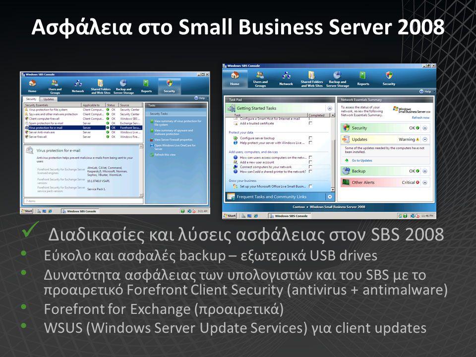 Ασφάλεια στο Small Business Server 2008 Περιμετρική ασφάλεια στον SBS 2008 −Ύπαρξη host Windows Firewall για τον SBS −Προτείνεται η χρήση του windows firewall σε XP SP2 clients και άνω −Απαιτείται ξεχωριστό network firewall (ISA, hardware appliance κλπ) Περιορισμοί στον SBS 2008 −Ο SBS πρέπει να έχει όλους τους FSMO ρόλους −Δεν είναι δυνατή η δημιουργία child domains ή cross-forest trusts −Δεν υπάρχει δυνατότητα ξεχωριστών servers