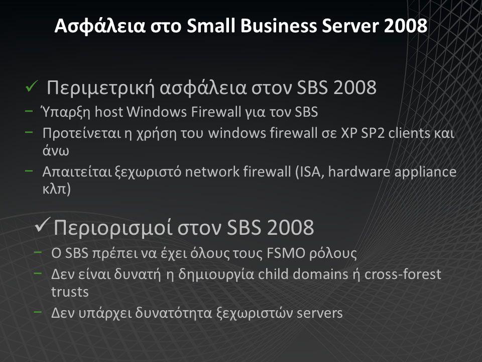 Ασφάλεια στο Small Business Server 2008 Περιμετρική ασφάλεια στον SBS 2008 −Ύπαρξη host Windows Firewall για τον SBS −Προτείνεται η χρήση του windows