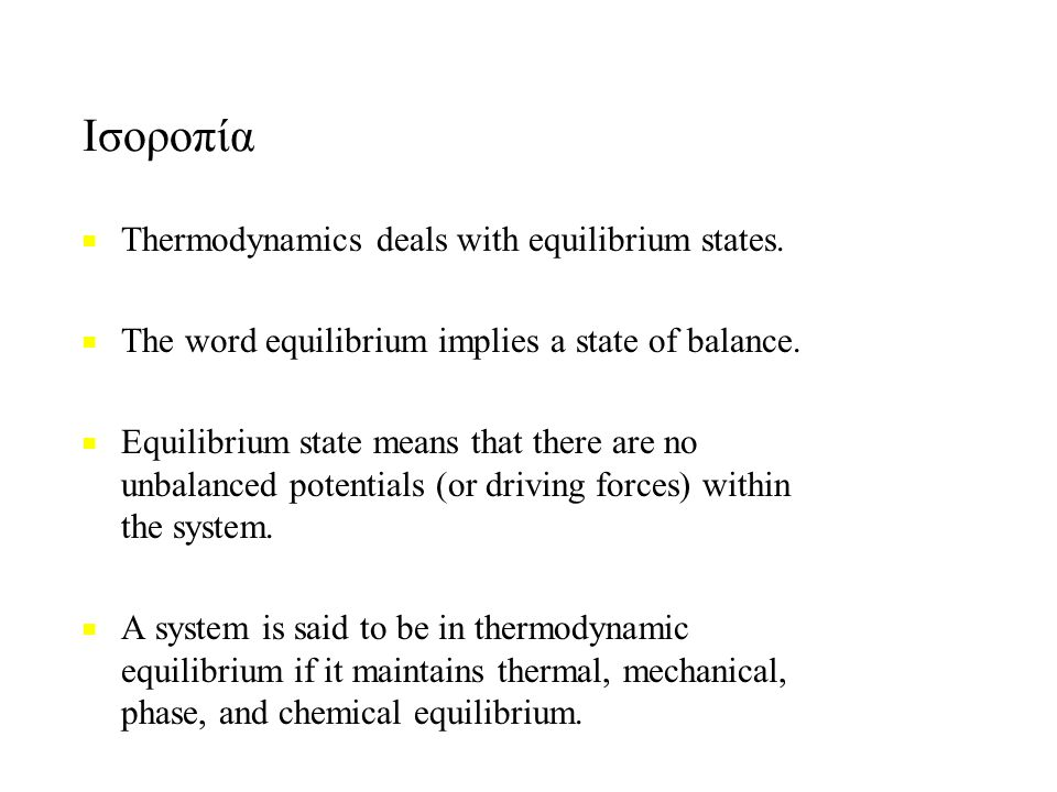 Ισοροπία ■ ■ Thermodynamics deals with equilibrium states.