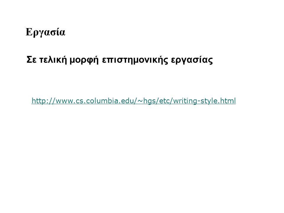 Εργασία Σε τελική μορφή επιστημονικής εργασίας http://www.cs.columbia.edu/~hgs/etc/writing-style.html