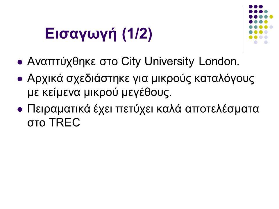Εισαγωγή (1/2) Αναπτύχθηκε στο City University London. Αρχικά σχεδιάστηκε για μικρούς καταλόγους με κείμενα μικρού μεγέθους. Πειραματικά έχει πετύχει