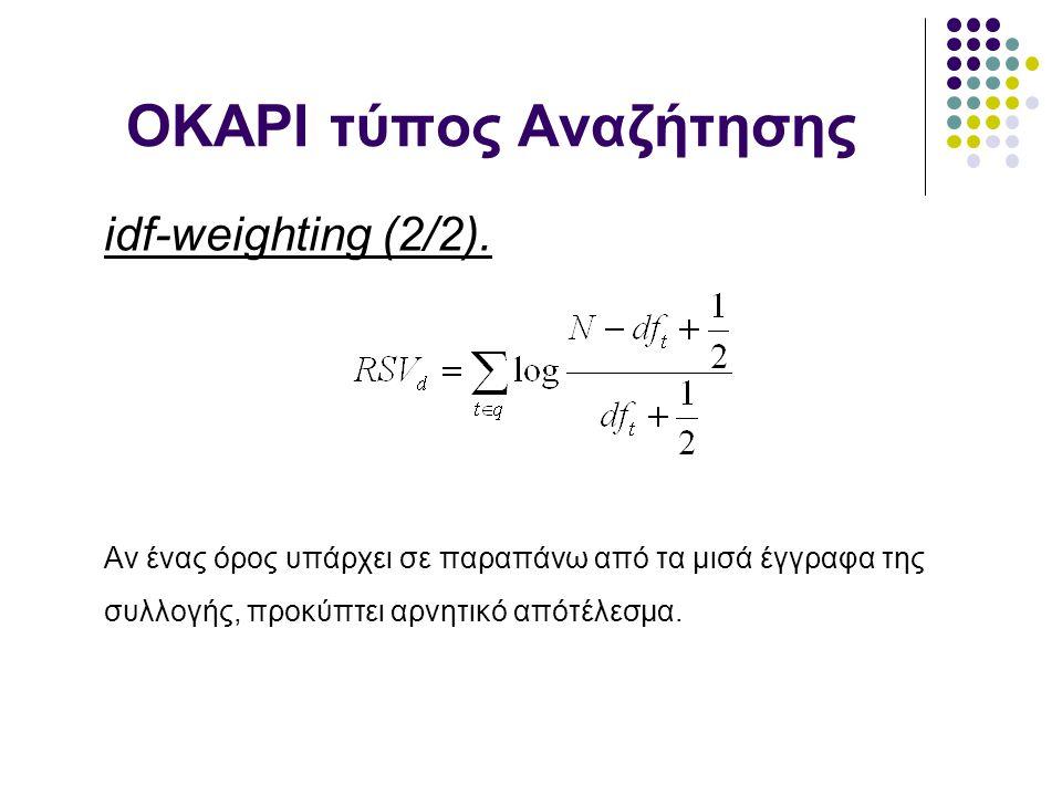 OKAPI τύπος Αναζήτησης idf-weighting (2/2). Αν ένας όρος υπάρχει σε παραπάνω από τα μισά έγγραφα της συλλογής, προκύπτει αρνητικό απότέλεσμα.