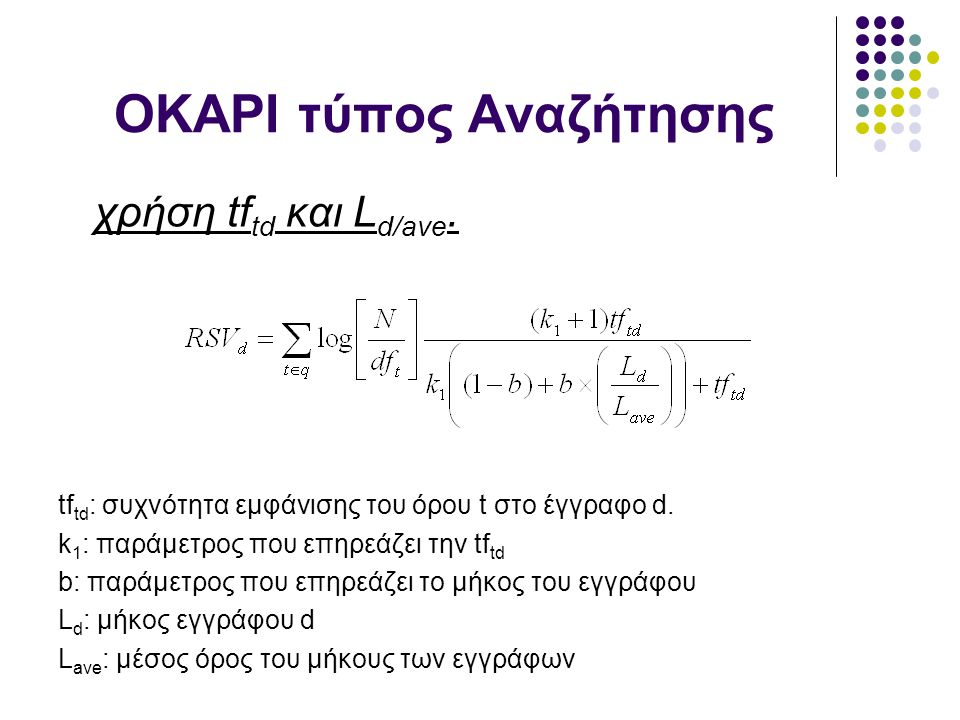 OKAPI τύπος Αναζήτησης χρήση tf td και L d/ave. tf td : συχνότητα εμφάνισης του όρου t στο έγγραφο d. k 1 : παράμετρος που επηρεάζει την tf td b: παρά