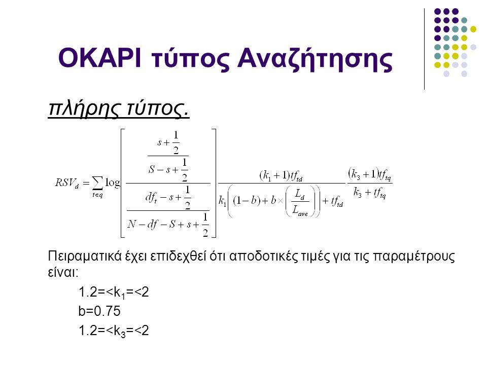 OKAPI τύπος Αναζήτησης πλήρης τύπος. Πειραματικά έχει επιδεχθεί ότι αποδοτικές τιμές για τις παραμέτρους είναι: 1.2=<k 1 =<2 b=0.75 1.2=<k 3 =<2