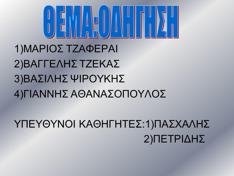 1)ΜΑΡΙΟΣ ΤΖΑΦΕΡΑΙ 2)ΒΑΓΓΕΛΗΣ ΤΖΕΚΑΣ 3)ΒΑΣΙΛΗΣ ΨΙΡΟΥΚΗΣ 4)ΓΙΑΝΝΗΣ ΑΘΑΝΑΣΟΠΟΥΛΟΣ ΥΠΕΥΘΥΝΟΙ ΚΑΘΗΓΗΤΕΣ:1)ΠΑΣΧΑΛΗΣ 2)ΠΕΤΡΙΔΗΣ