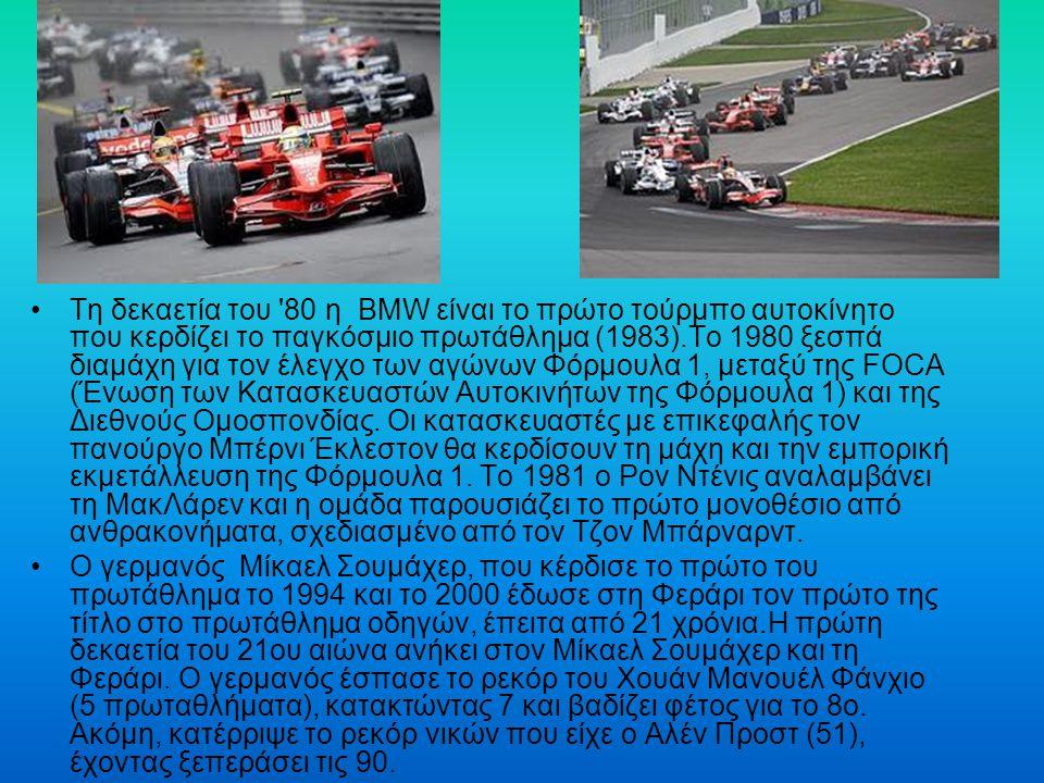Τη δεκαετία του '80 η BMW είναι το πρώτο τούρμπο αυτοκίνητο που κερδίζει το παγκόσμιο πρωτάθλημα (1983).Το 1980 ξεσπά διαμάχη για τον έλεγχο των αγώνω