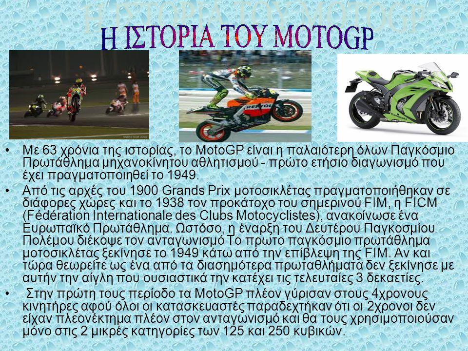 Με 63 χρόνια της ιστορίας, το MotoGP είναι η παλαιότερη όλων Παγκόσμιο Πρωτάθλημα μηχανοκίνητου αθλητισμού - πρώτο ετήσιο διαγωνισμό που έχει πραγματο