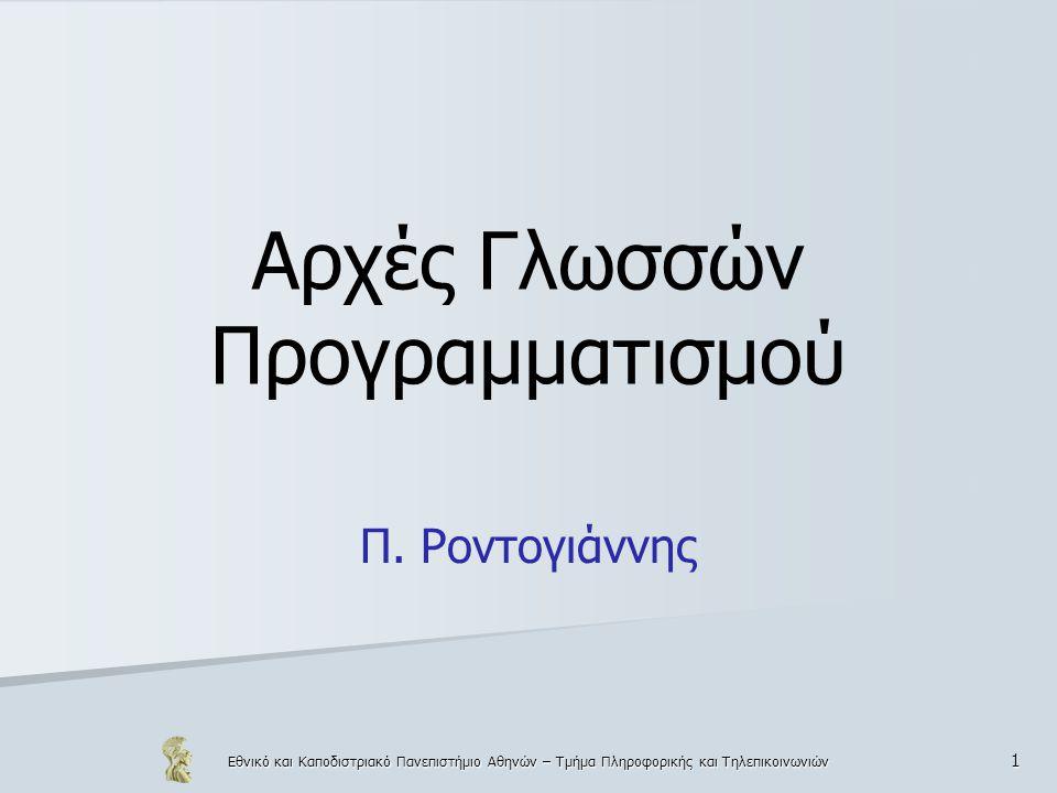 Εθνικό και Καποδιστριακό Πανεπιστήμιο Αθηνών – Τμήμα Πληροφορικής και Τηλεπικοινωνιών 1 Αρχές Γλωσσών Προγραμματισμού Π. Ροντογιάννης