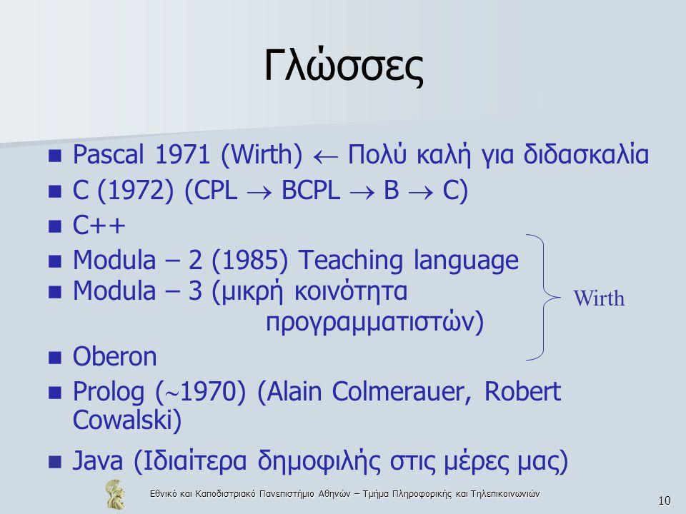 Εθνικό και Καποδιστριακό Πανεπιστήμιο Αθηνών – Τμήμα Πληροφορικής και Τηλεπικοινωνιών 10 Γλώσσες Pascal 1971 (Wirth)  Πολύ καλή για διδασκαλία C (197