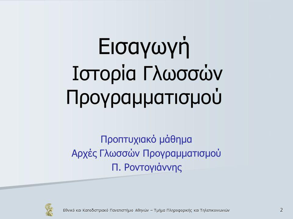 Εθνικό και Καποδιστριακό Πανεπιστήμιο Αθηνών – Τμήμα Πληροφορικής και Τηλεπικοινωνιών 2 Εισαγωγή Ιστορία Γλωσσών Προγραμματισμού Προπτυχιακό μάθημα Αρ