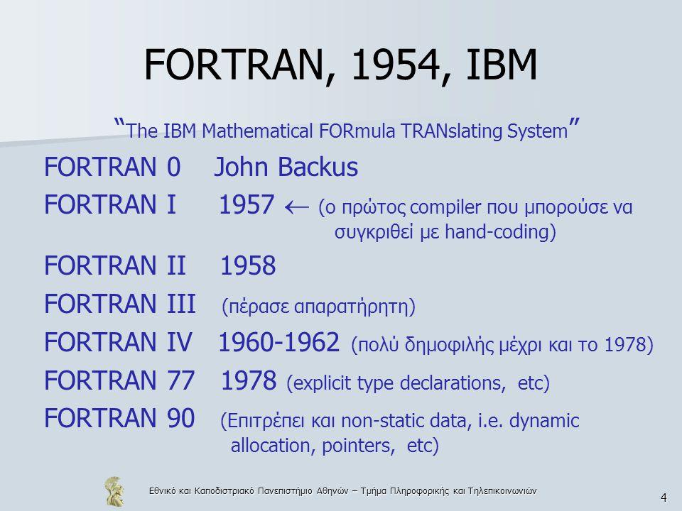 """Εθνικό και Καποδιστριακό Πανεπιστήμιο Αθηνών – Τμήμα Πληροφορικής και Τηλεπικοινωνιών 4 FORTRAN, 1954, IBM """" The IBM Mathematical FORmula TRANslating"""