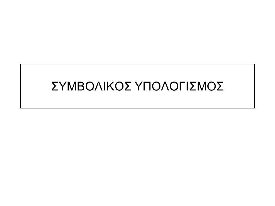 ΣYMBOΛIKOΣ ΥΠΟΛΟΓΙΣΜΟΣ