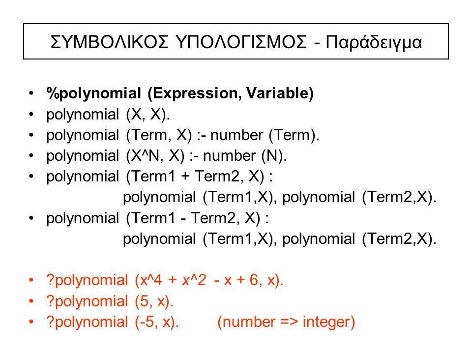 ΣYMBOΛIKOΣ ΥΠΟΛΟΓΙΣΜΟΣ - Παράδειγμα %polynomial (Expression, Variable) polynomial (X, X).
