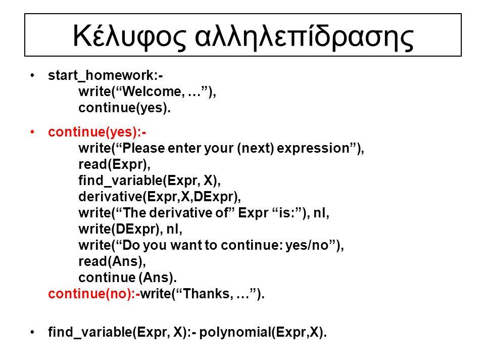 Κέλυφος αλληλεπίδρασης start_homework:- write( Welcome, … ), continue(yes).