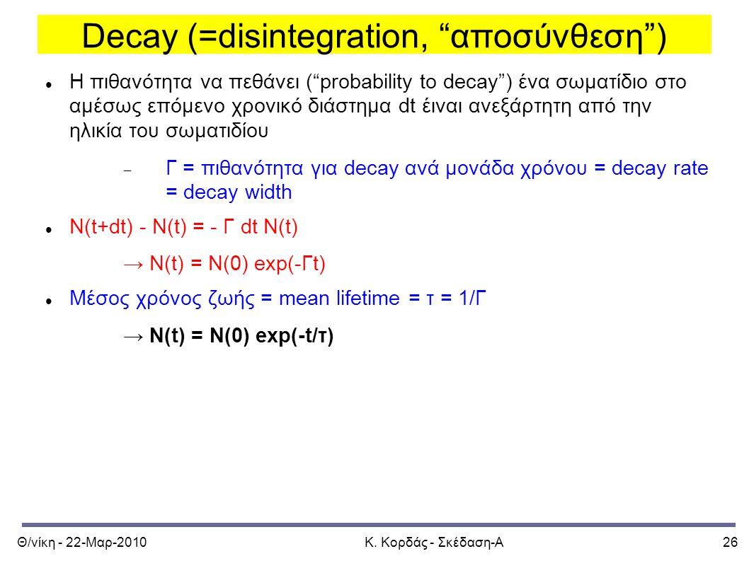 """Θ/νίκη - 22-Μαρ-2010Κ. Κορδάς - Σκέδαση-Α26 Decay (=disintegration, """"αποσύνθεση"""") Η πιθανότητα να πεθάνει (""""probability to decay"""") ένα σωματίδιο στο α"""