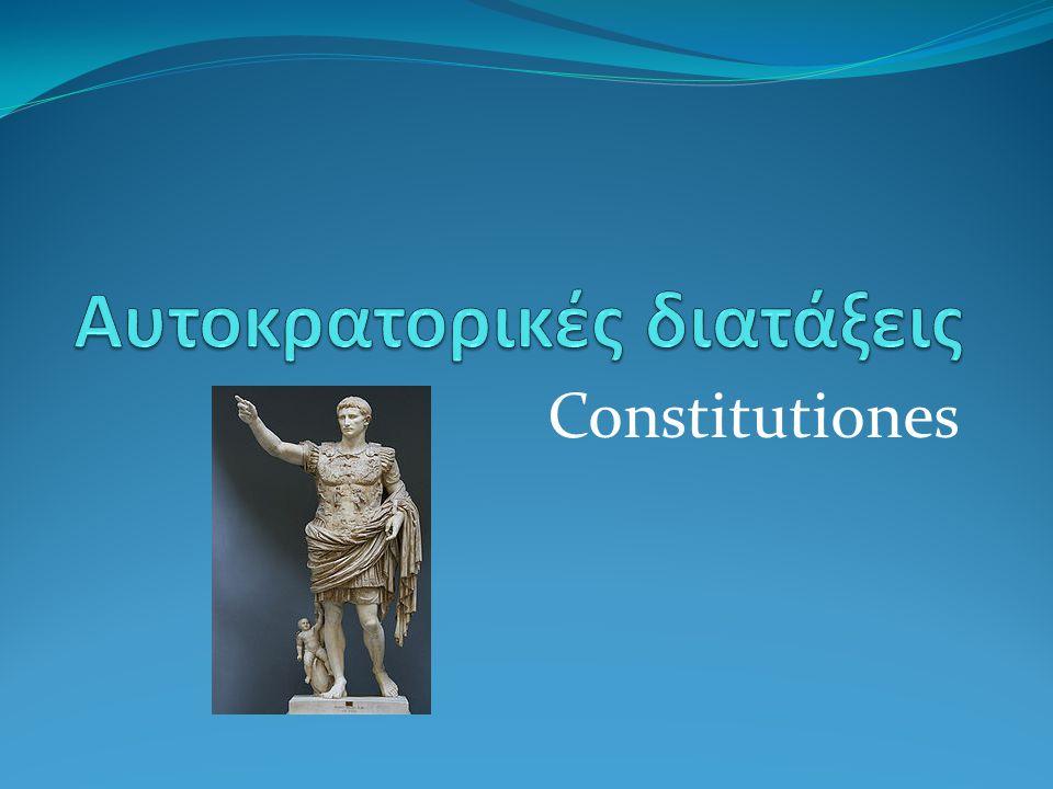 Διατάξεις αυτοκρατόρων Edicta Decreta Rescripta Mandata Kαθίστανται προοδευτικά αποκλειστική πηγή δημιουργίας κανόνων δικαίου.