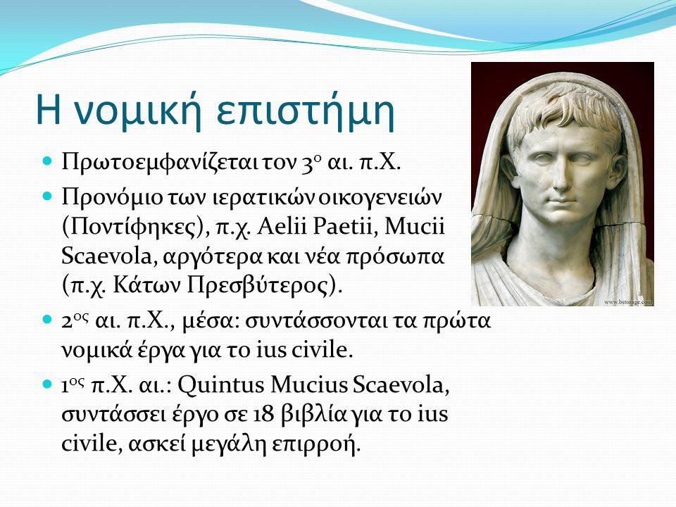 Η νομική επιστήμη Πρωτοεμφανίζεται τον 3 ο αι. π.Χ. Προνόμιο των ιερατικών οικογενειών (Ποντίφηκες), π.χ. Aelii Paetii, Mucii Scaevola, αργότερα και ν