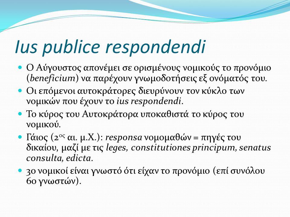 Ius publice respondendi O Aύγουστος απονέμει σε ορισμένους νομικούς το προνόμιο (beneficium) να παρέχουν γνωμοδοτήσεις εξ ονόματός του. Οι επόμενοι αυ