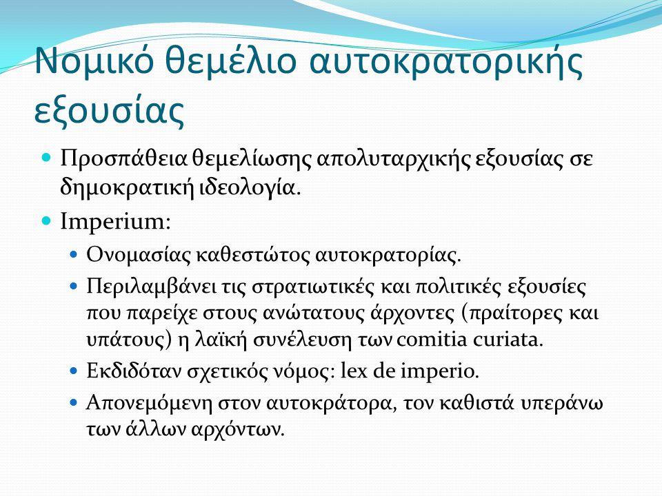 Νομικές «σχολές» Ακολουθούν το πρότυπο τις αθηναϊκές φιλοσοφικές / ρητορικές σχολές.