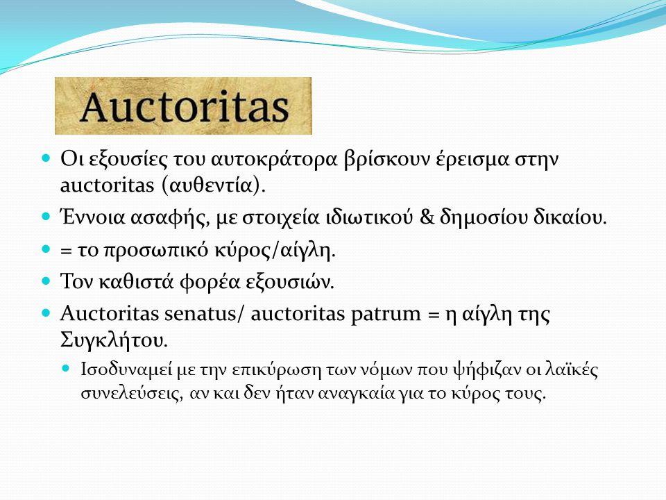 Οι εξουσίες του αυτοκράτορα βρίσκουν έρεισμα στην auctoritas (αυθεντία). Έννοια ασαφής, με στοιχεία ιδιωτικού & δημοσίου δικαίου. = το προσωπικό κύρος