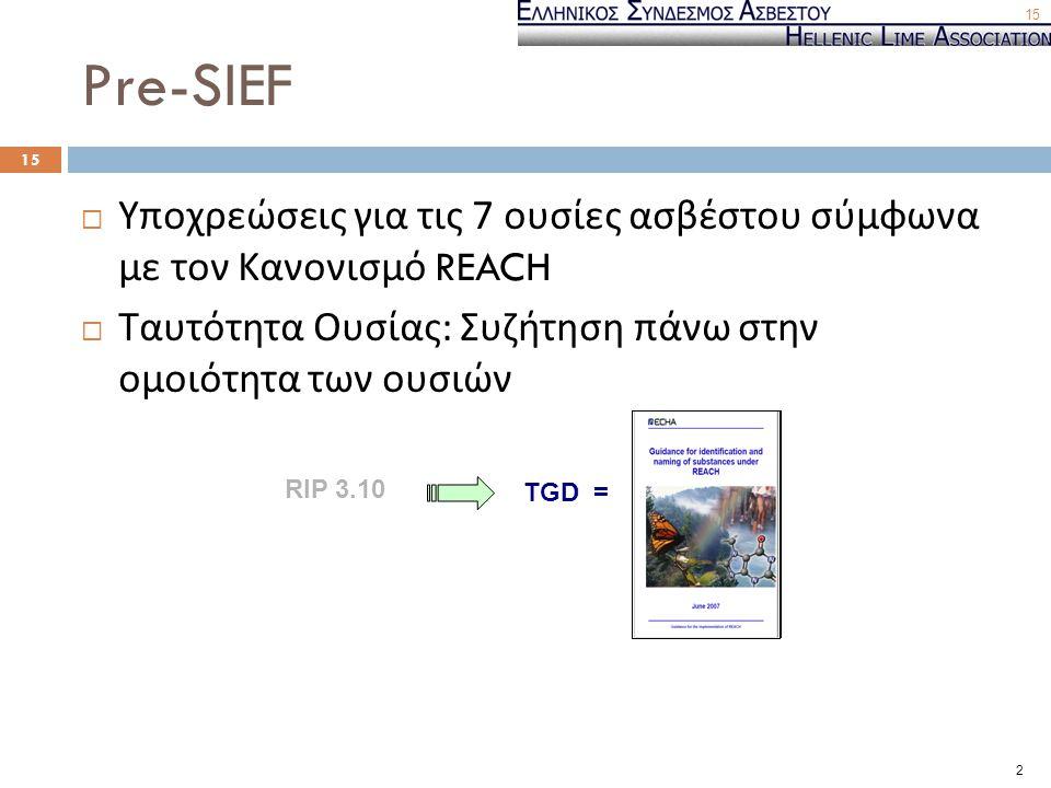 Pre-SIEF  Υποχρεώσεις για τις 7 ουσίες ασβέστου σύμφωνα με τον Κανονισμό REACH  Ταυτότητα Ουσίας : Συζήτηση πάνω στην ομοιότητα των ουσιών 15 RIP 3.