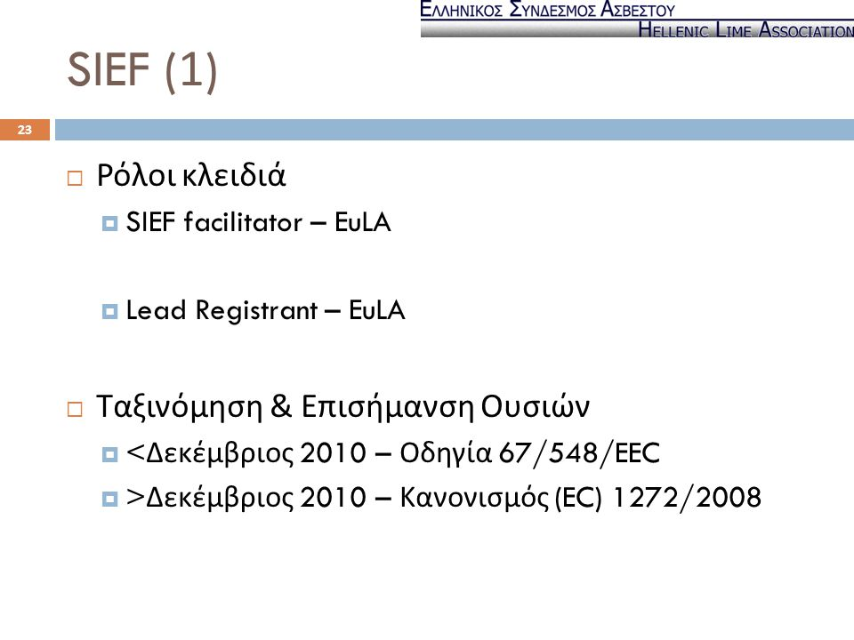 SIEF (1)  Ρόλοι κλειδιά  SIEF facilitator – EuLA  Lead Registrant – EuLA  Ταξινόμηση & Επισήμανση Ουσιών  < Δεκέμβριος 2010 – Οδηγία 67/548/EEC 