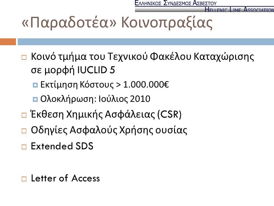 « Παραδοτέα » Κοινοπραξίας  Κοινό τμήμα του Τεχνικού Φακέλου Καταχώρισης σε μορφή IUCLID 5  Εκτίμηση Κόστους > 1.000.000€  Ολοκλήρωση : Ιούλιος 201