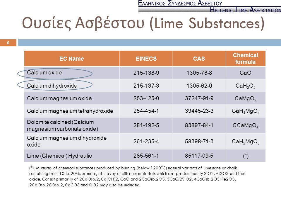 Ουσίες Ασβέστου (Lime Substances) (*): Mixtures of chemical substances produced by burning (below 1200°C) natural variants of limestone or chalk conta